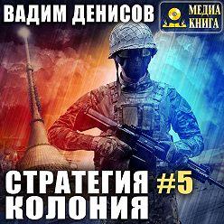 Вадим Денисов - Стратегия. Колония