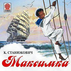 Константин Станюкович - Максимка