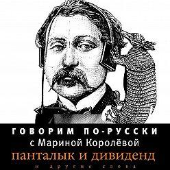 Марина Королёва - Говорим по-русски. Выпуск 2