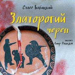 Стасс Бабицкий - Златорогий череп