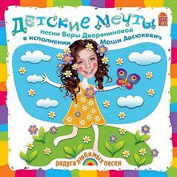 Вера Дворянинова - Детские мечты. Песни и караоке