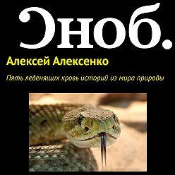 Алексей Алексенко - Пять леденящих кровь историй из мира природы