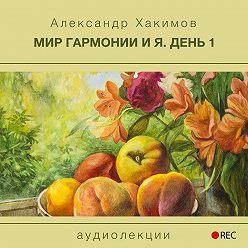 Александр Хакимов - Мир гармонии и Я. День 1