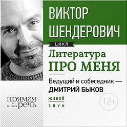 Виктор Шендерович - Литература про меня. Виктор Шендерович