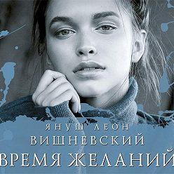 Януш Вишневский - Время желаний