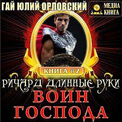 Гай Орловский - Ричард Длинные Руки – воин Господа