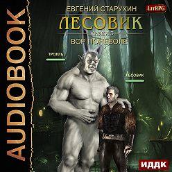 Евгений Старухин - Лесовик. Вор поневоле