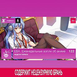 Михаил Судаков - Выпуск 122: Неделя-тормоз