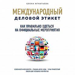 Елена Игнатьева - Как правильно одеться на официальные мероприятия