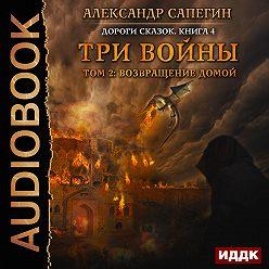 Александр Сапегин - Три войны. том 2: Возвращение домой