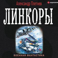 Александр Плетнёв - Линкоры