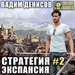 Вадим Денисов - Стратегия. Экспансия