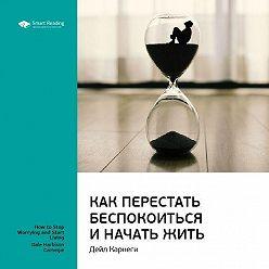 Smart Reading - Краткое содержание книги: Как перестать беспокоиться и начать жить. Дейл Карнеги