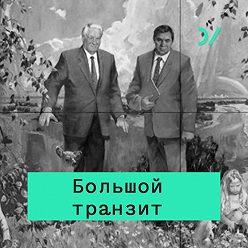 Кирилл Рогов - Революции в головах