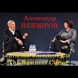 Александр Невзоров - Интервью Александра Невзорова в Лондоне для The Business courier