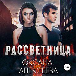 Оксана Алексеева - Рассветница