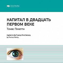 Smart Reading - Краткое содержание книги: Капитал в двадцать первом веке. Томас Пикетти