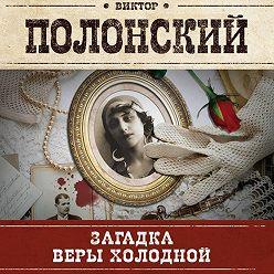 Виктор Полонский - Загадка Веры Холодной