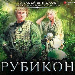 Александр Шапочкин - Рубикон