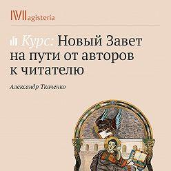 Александр Ткаченко - Жизнь первых христиан