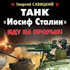 Георгий Савицкий - Танк «Иосиф Сталин». Иду на прорыв!