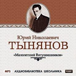 Юрий Тынянов - Малолетний Витушишников