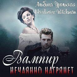 Альбина Уральская - Вампир нечаянно нагрянет…