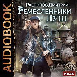 Дмитрий Распопов - Ремесленники душ