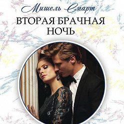 Мишель Смарт - Вторая брачная ночь