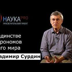 Владимир Сурдин - О единстве астрономов всего мира