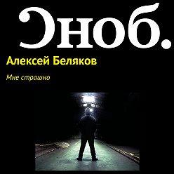 Алексей Беляков - Мне страшно