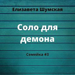 Елизавета Шумская - Соло для демона