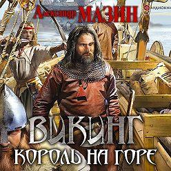 Александр Мазин - Викинг. Король на горе