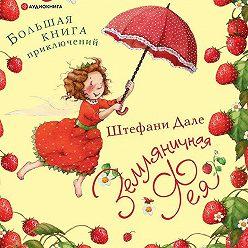 Штефани Дале - Земляничная фея. Большая книга приключений