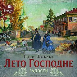 Иван Шмелев - Лето Господне. Радости