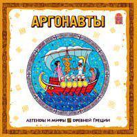 Неустановленный автор - Легенды и мифы Древней Греции. Аргонавты. Аудиоспектакль