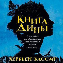 Хербьёрг Вассму - Книга Дины