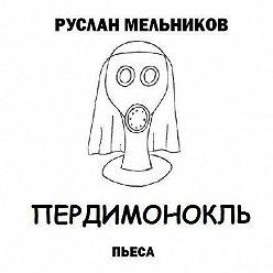 Руслан Мельников - Пердимонокль
