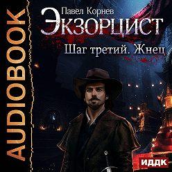 Павел Корнев - Экзорцист. Шаг третий. Жнец