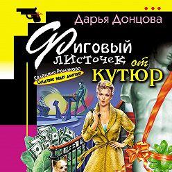 Дарья Донцова - Фиговый листочек от кутюр