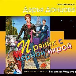 Дарья Донцова - Пряник с черной икрой