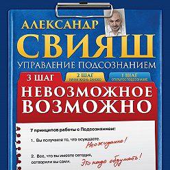 Александр Свияш - Невозможное возможно