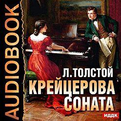 Лев Толстой - Крейцерова соната