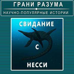 Анатолий Стрельцов - Свидание сНесси. Тайна Лох-Несского чудовища