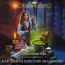 Анна Одувалова - Как найти королеву Академии?