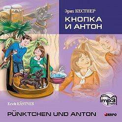 Эрих Кестнер - Кнопка и Антон. Аудиоприложение