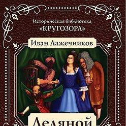 Иван Лажечников - Ледяной дом