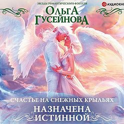 Ольга Гусейнова - Счастье на снежных крыльях. Назначена истинной