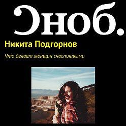 Никита Подгорнов - Что делает женщин счастливыми
