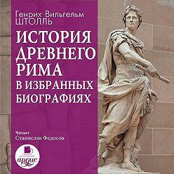Генрих Штолль - История Древнего Рима в избранных биографиях